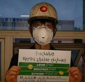 """'김용균 사망' 진상조사 결과..""""원·하청 안전 책임 회피 탓"""""""