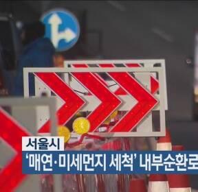 서울시, '매연·미세먼지 세척' 내부순환로 등 부분 통제
