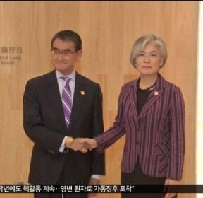 한·일 외교장관 회담 마무리..입장 차만 확인