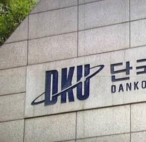 """단국대, 논문 의혹 조사 착수..조국 """"회초리 들어달라"""""""