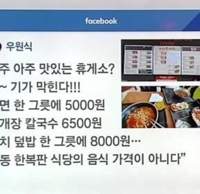 [Talk쏘는 정치] 라면이 5000원?..우원식 '휴게소법' 발의