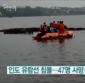 인도 유람선 침몰..47명 사망·실종 [월드 투데이]