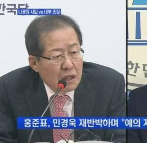 """홍준표 """"나경원 사퇴"""" 주장에 민경욱 """"내부총질 안돼"""""""