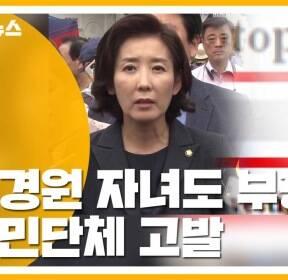 """[자막뉴스] """"나경원 자녀도 부정 입학 의혹"""" 시민단체 고발"""