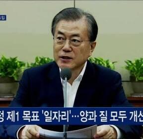 고용 '양·질' 개선..'국민취업지원제' 내년 도입 [오늘의 브리핑]