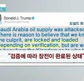 """[오늘의 키워드] 트럼프 """"장전완료..사우디 의견 기다려"""" 이란 공격 시사"""