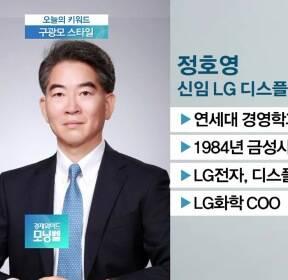 [오늘의 키워드] '구본준 라인' 한상범 용퇴..사실상 구광모표 인적쇄신?