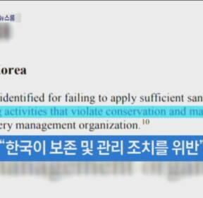 [글로벌 뉴스룸]미국, 한국 '예비 불법 조업국' 지정