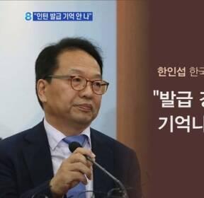 아들·딸 입시부정 의혹..한인섭 원장 소환 조사