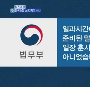 [뉴스추적] 전국순회 나선 조국 vs. 다지기 들어간 검찰