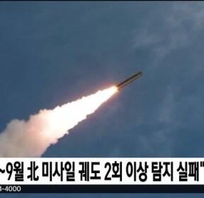 """""""日, 5~9월 北 미사일 궤도 2회 이상 탐지 실패"""""""