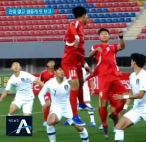 한국, 북한과 평양 원정..무관중 0:0 무승부