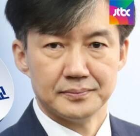 조국 전 장관, 서울대 교수 복직..온라인선 찬반 투표
