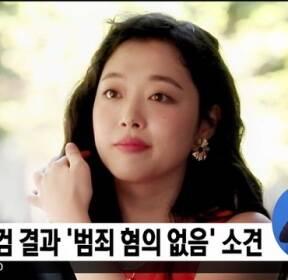 설리 부검 결과 '범죄 혐의 없음' 소견