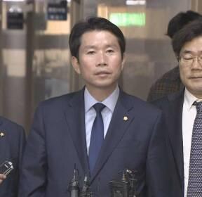 """[현장연결] 이인영 """"민주당, 공수처 설치·검경수사권 조정 집중"""""""