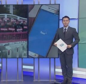 "IMF ""올해 韓 경제성장률 2%""·서울지하철 노사 교섭·토스, 제3인터넷은행 재도전"