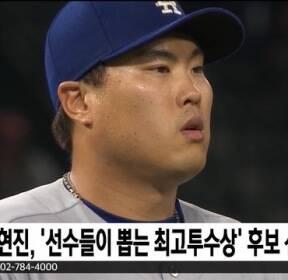 류현진, '선수들이 뽑는 최고투수상' 후보 선정
