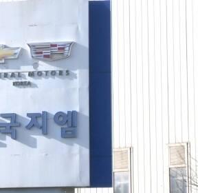 광주·구미 이어 군산도..24일 상생형 일자리 협약식 개최