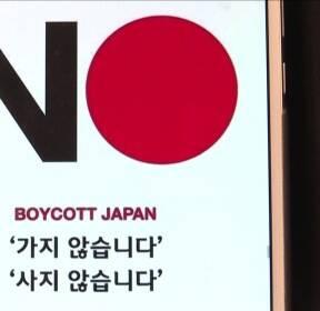 한국인 관광객 절반 '뚝'..숫자로 본 일본 불매운동 100일