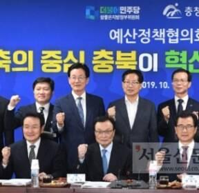 [서울포토] 더불어민주당, '충북예산정책협의회'