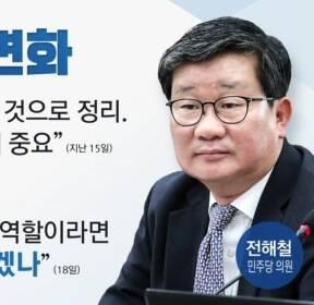 """조국 후임에 전해철?..""""文 정부 성공 중요"""""""
