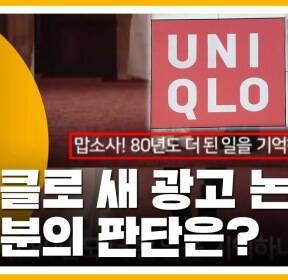 [자막뉴스] 유니클로 광고 '위안부 모독' 논란 일어난 이유