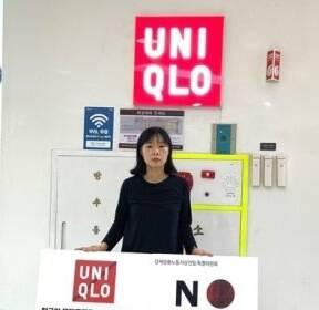 '위안부 모독' 광고 유니클로 규탄