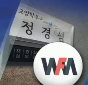 """""""정경심, 미공개 주식정보로 12만 주 차명 투자"""""""