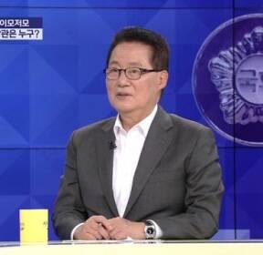"""[여의도 사사건건] 박지원 """"전해철, 대통령 의지 받들어 검찰 개혁 성공시킬 적임자"""""""