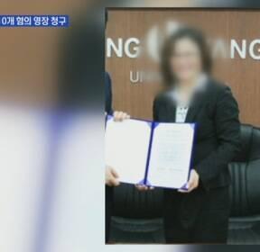 검찰, 정경심 교수 구속영장 청구..10개 혐의 적용