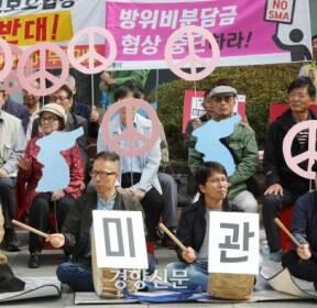 """""""한·미 방위비 분담금 협상 중단하라"""" [포토뉴스]"""