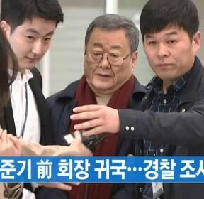 [YTN 실시간뉴스] '성범죄 혐의' 김준기 前 회장 귀국..경찰 조사
