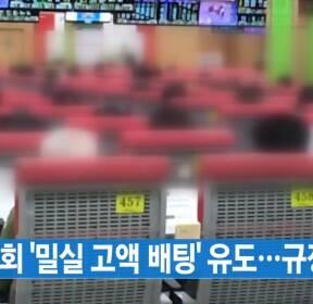[YTN 실시간뉴스] 마사회 '밀실 고액 배팅' 유도..규정 위반