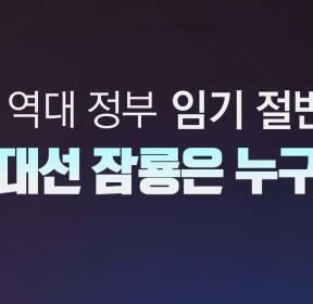[더뉴스 더콕] 역대 정부 '임기 절반'..대선 잠룡은?