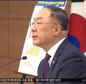"""""""내년 성장률 2.2~2.3% 달성..성장·분배 동시 노력"""""""
