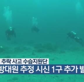 헬기 추락 사고 수습지원단, 소방대원 추정 시신 1구 추가 발견