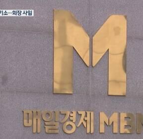 '종편 출범시 자본금 편법충당' MBN·경영진 기소