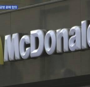 맥도날드 '햄버거병' 어린이 측과 합의..검찰 수사는 수사대로
