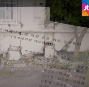 앞다퉈 포항 찾던 '정치권'..피해 지원 특별법은 '제자리'