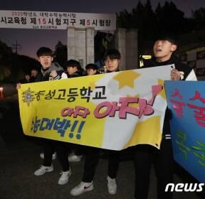 '수험생 응원 나선 후배 학생들'