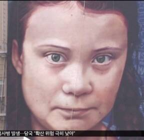[이 시각 세계] 美 도심 한복판에 등장한 툰베리 벽화