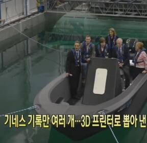 [클릭@지구촌] 기네스 기록만 여러 개..3D 프린터로 뽑아낸 세계 최대 선박
