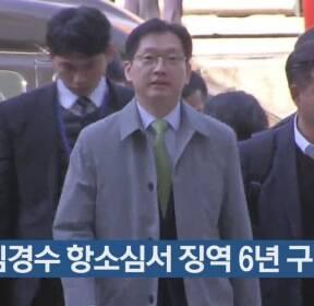 특검, 김경수 항소심서 징역 6년 구형