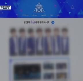 """""""프로듀스 시즌 전체 투표조작 확인""""..결재선 최상위자로 향하나?"""