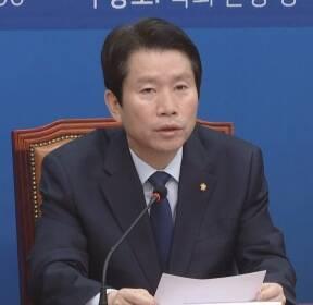 [현장연결] 당정, 검찰개혁 권고안 추진상황 점검회의