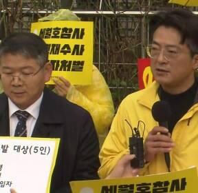 [현장영상] 세월호 참사 책임자 40명 고소·고발 유가족 회견