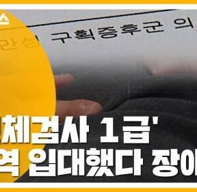 [자막뉴스] '신체검사 1급' 현역 입대했다가..장애 위기에 처한 사연