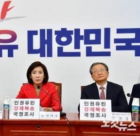 북한 선원 강제북송 관련 발언하는 나경원 원내대표
