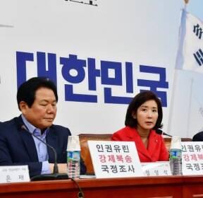 북한 선원 강제북송 관련 간담회 갖는 나경원