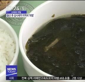 [스마트 리빙] 미역국, 요오드 과잉 섭취 주의하세요